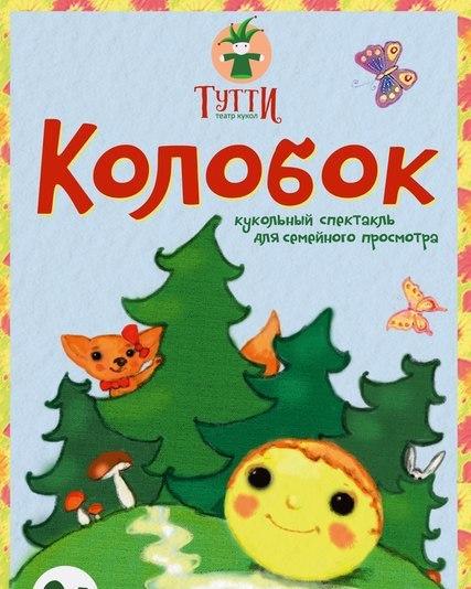Спектакль «Колобок» (театр «Тутти»)