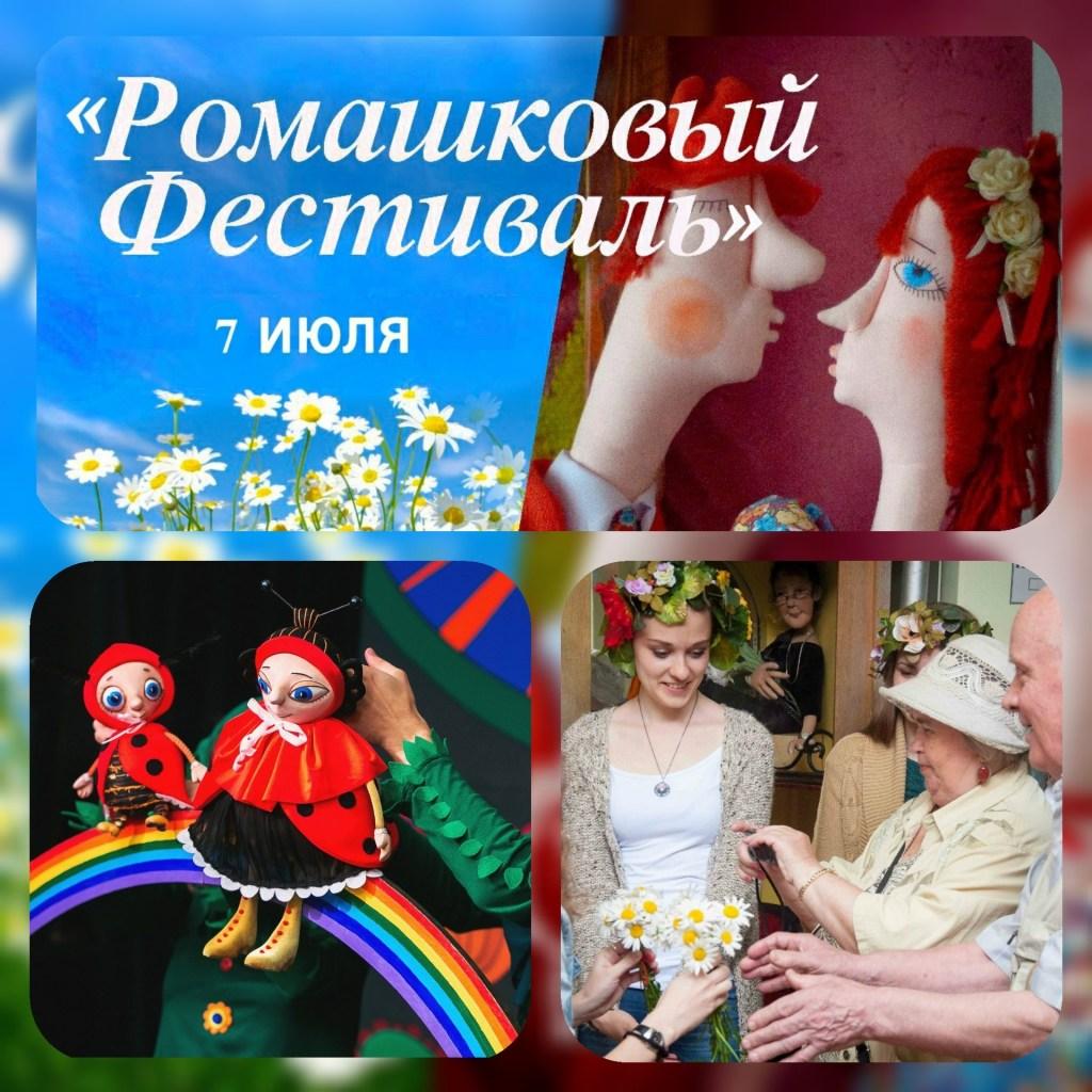 Ромашковый фестиваль со спектаклем театра Тутти